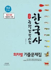 스타트 한국사능력검정시험 회차별 기출문제집 중급(3 4급)