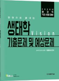 한권으로 끝내는 비전(vision) 생태학 기출문제 및 예상문제(2020)
