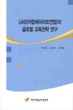 UAE(아랍에미리트연합)의 글로벌 교육전략 연구