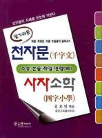 천자문 사자소학(수능 논술 취업 면접대비)
