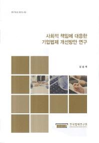사회적 책임에 대응한 기업법제 개선방안 연구