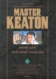 마스터 키튼. 7(완전판)
