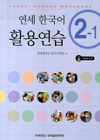 연세 한국어 활용연습 2-1