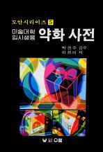 미술대학 입시생용 약화 사전