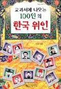 100인의 한국 위인(학습 도우미 17)