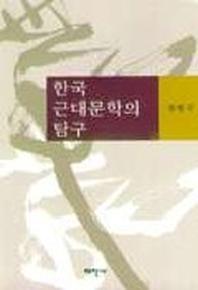 한국 근대문학의 탐구