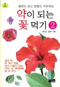 꽃맛도 보고 질병도 치유하는 약이 되는 꽃 먹기. 2