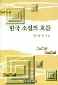 한국 소설의 흐름