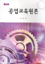 공업교육원론 (개정판)