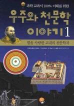 과학 교과서 100% 이해를 위한 우주와 천문학 이야기. 1: 별을 사랑한 고대의 천문학자