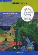 예수와 그 주변 사람들의 이야기