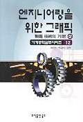 엔지니어링을 위한 그래픽(제도기술의기본 상)(기계공학실무시리즈 12)