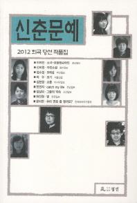 신춘문예 희곡당선작품집(2012)