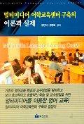 멀티미디어 어학교육센터 구축의 이론과 실제