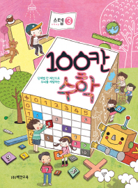 100칸 수학 스텝. 3