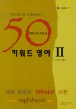 50 키워드 영어. 2 (50키워드로 영어정복하기)
