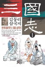 김동리 삼국지. 1