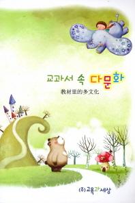 교과서 속 다문화: 중국어