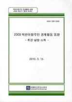 북한이탈주민 경제활동 동향(취업 실업 소득)(2009)