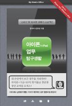 아이폰 아이패드 업무탐구생활