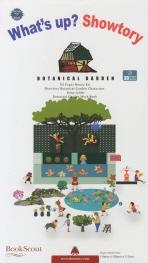 WHATS UP SHOWTORY: BOTANICAL GARDEN(왓츠업 쇼토리: 식물원)(3D팝업북)