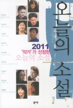 작가가 선정한 오늘의 소설(2011)