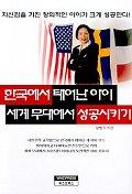 한국에서 태어난 아이 세계무대에서 성공시키기