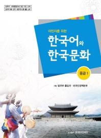 이민자를 위한 한국어와 한국문화 중급. 1