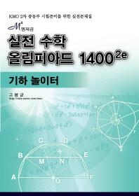 엠제곱 실전 수학올림피아드 1400: 기하놀이터