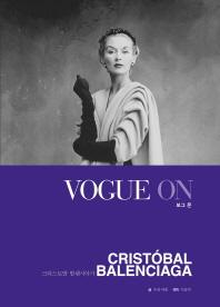 보그 온(Vogue On): 크리스토발 발렌시아가(Cristobal Balenciaga)
