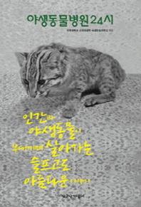야생동물병원24시