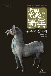 위촉오 삼국사: 중세 봉건시대의 개막, 184-280