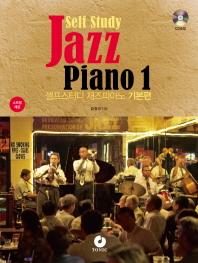 셀프스터디 재즈피아노. 1: 기본편(Self study Jazz Piano)