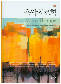 음악치료학