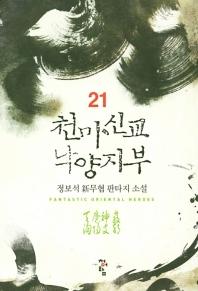 천마신교 낙양지부. 21