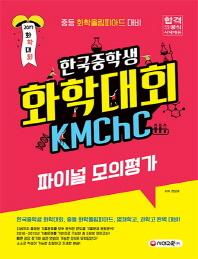 한국중학생 화학대회(KMChC) 파이널 모의평가(2017)