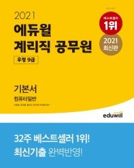 에듀윌 컴퓨터일반 기본서(계리직 공무원 우정 9급)(2021)