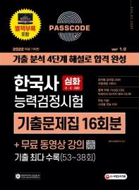 2022 PASSCODE 한국사능력검정시험 기출문제집 16회분 심화(1ㆍ2ㆍ3급) + 무료 동영상 강의