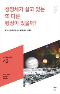 생명체가 살고 있는 또 다른 행성이 있을까?