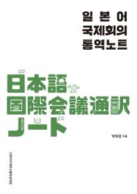 일본어 국제회의 통역노트