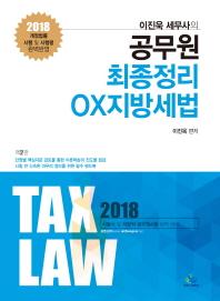 이진욱 세무사의 공무원 최종정리OX 지방세법(2018)