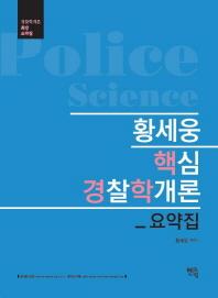 황세웅 핵심 경찰학개론 요약집(2017)