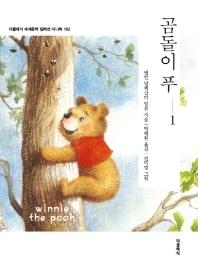 곰돌이 푸. 1: winnie the pooh