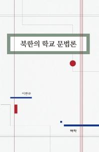 북한의 학교 문법론