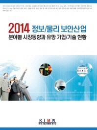 정보 물리 보안산업 분야별 시장동향과 유망 기업 기술 현황(2014)