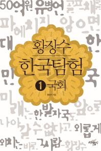 황장수 한국탐험. 1: 국회