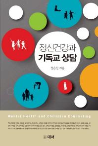 정신건강과 기독교 상담