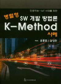인공지능 IoT 시대를 위한 병렬형 SW 개발 방법론 K-Method 사례