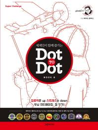 세계인이 함께 즐기는 Dot To Dot Book. 8