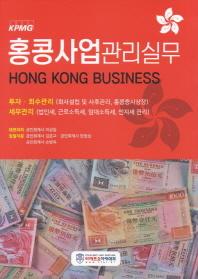 홍콩사업 관리실무